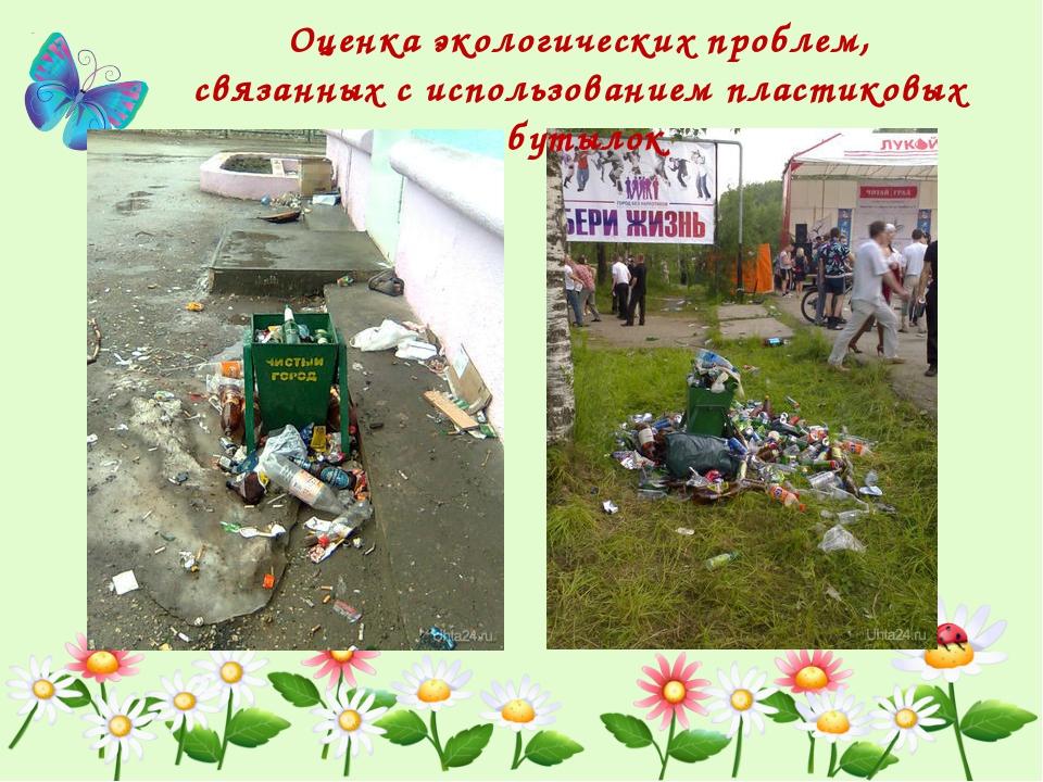 Оценка экологических проблем, связанных с использованием пластиковых бутылок