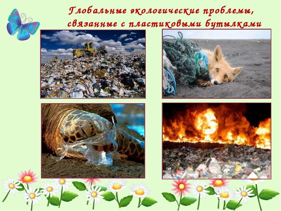 Глобальные экологические проблемы, связанные с пластиковыми бутылками
