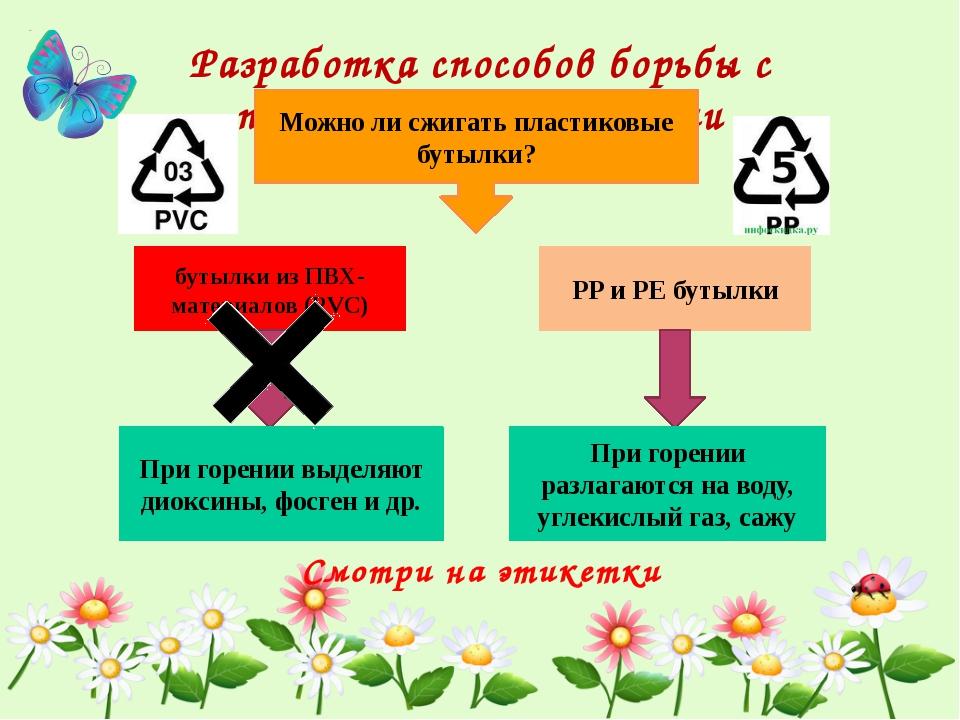 Разработка способов борьбы с пластиковыми отходами Можно ли сжигать пластиков...