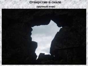 Отверстие в скале (крупный план)