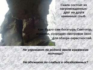 Скала состоит из нагроможденных друг на друга каменных глыб. Как- будто сам б