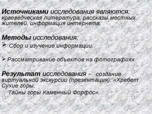Источниками исследования являются: краеведческая литература, рассказы местны