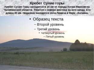 Хребет Сухие горы Хребет Сухие Горы находится в 16 км от города Катав-Ивановс