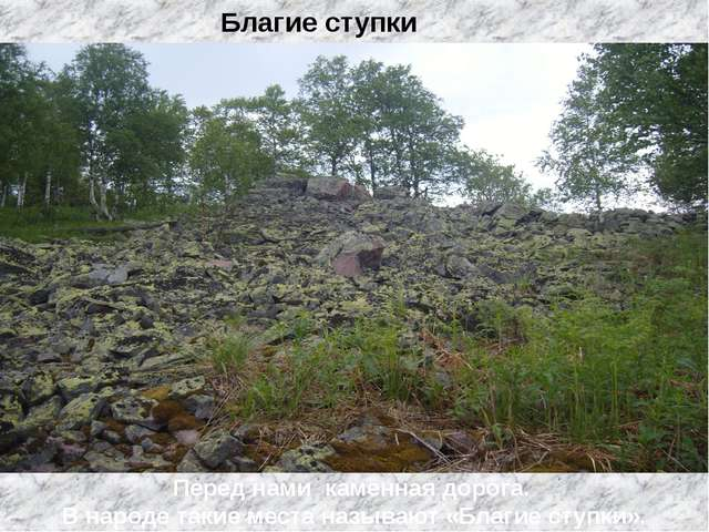 Благие ступки Перед нами каменная дорога. В народе такие места называют «Благ...