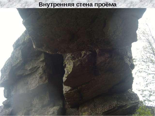 Внутренняя стена проёма