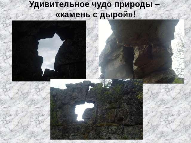 Удивительное чудо природы – «камень с дырой»!