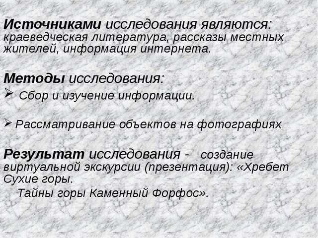 Источниками исследования являются: краеведческая литература, рассказы местны...