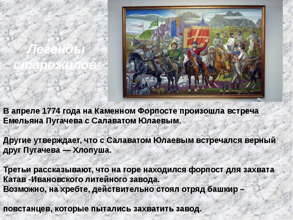 В апреле 1774 года на Каменном Форпосте произошла встреча Емельяна Пугачева с...