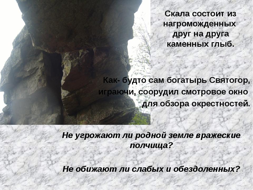 Скала состоит из нагроможденных друг на друга каменных глыб. Как- будто сам б...