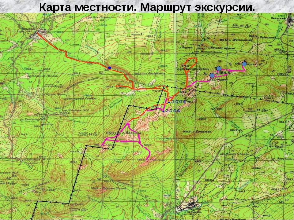 Карта местности. Маршрут экскурсии.