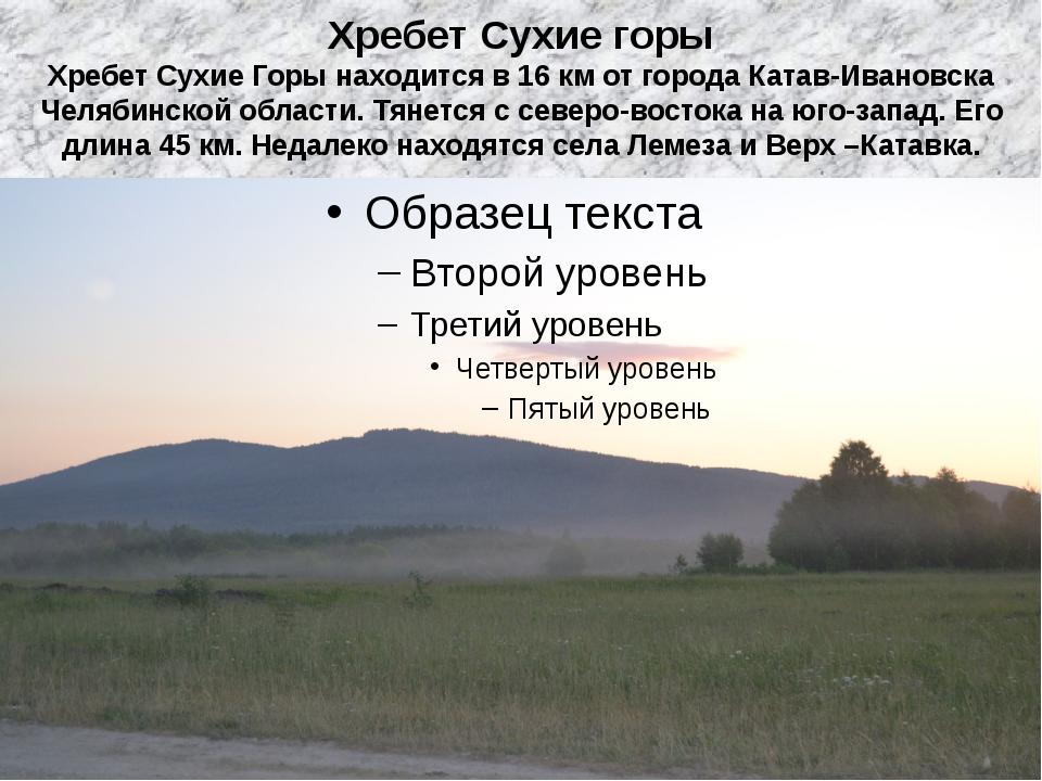 Хребет Сухие горы Хребет Сухие Горы находится в 16 км от города Катав-Ивановс...