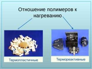 Отношение полимеров к нагреванию