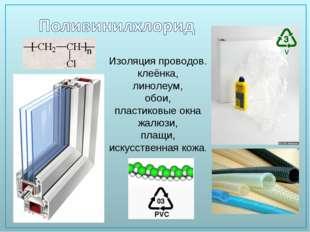 Изоляция проводов. клеёнка, линолеум, обои, пластиковые окна жалюзи, плащи, и
