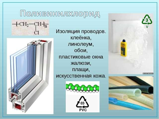 Изоляция проводов. клеёнка, линолеум, обои, пластиковые окна жалюзи, плащи, и...