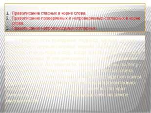 Выписать из текста по 2 слова на каждую орфограмму: Правописание гласных в к