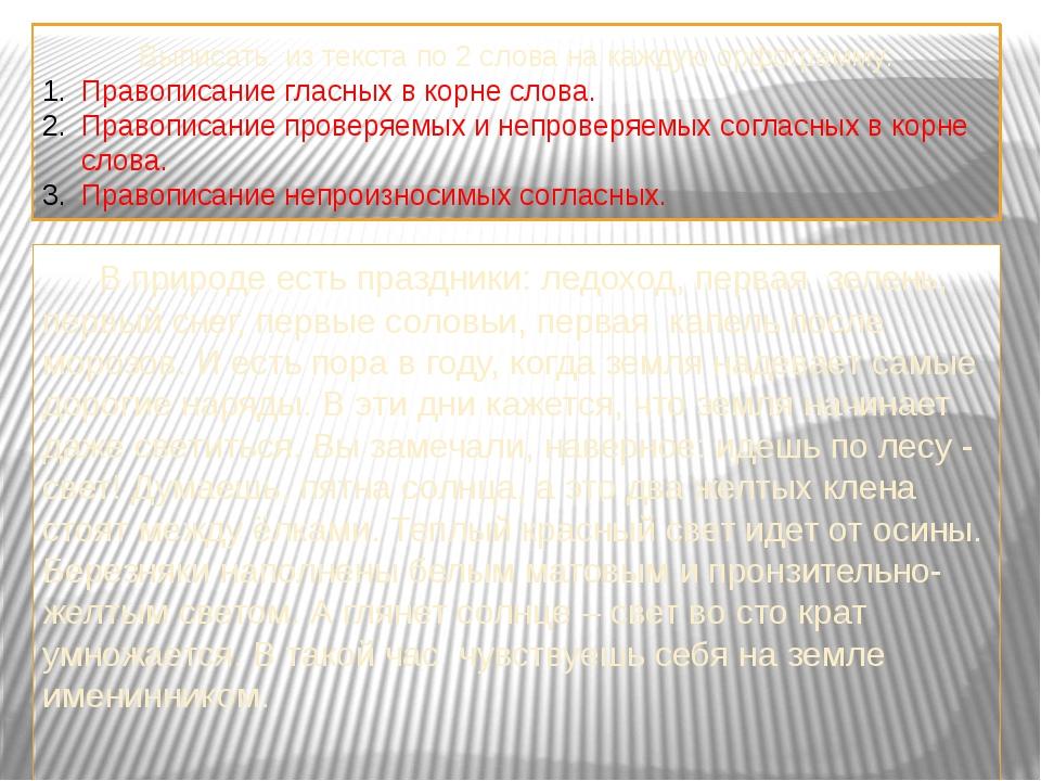 Выписать из текста по 2 слова на каждую орфограмму: Правописание гласных в к...
