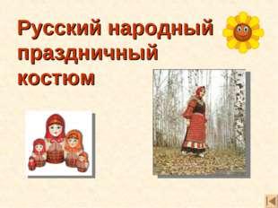 Русский народный праздничный костюм