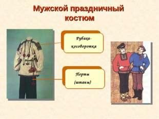Мужской праздничный костюм Рубаха- косоворотка Порты (штаны)