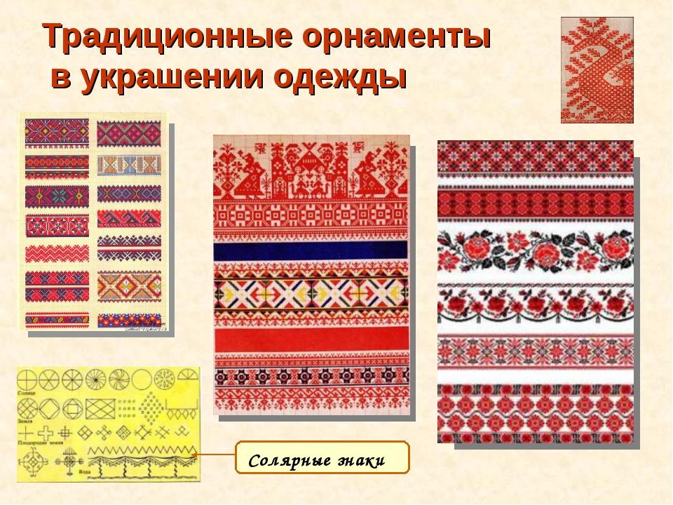 Традиционные орнаменты в украшении одежды Солярные знаки