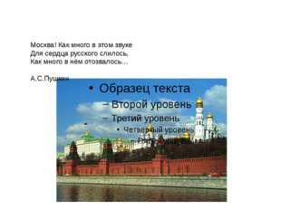Москва! Как много в этом звуке Для сердца русского слилось, Как много в нём