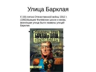 Улица Барклая К 150-летию Отечественной войны 1812 г.(1962)бывшее Филёвское ш