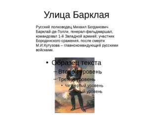 Улица Барклая Русский полководец Михаил Богданович Барклай-де-Толли, генерал-