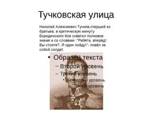 Тучковская улица Николай Алексеевич Тучков,старший из братьев, в критическую