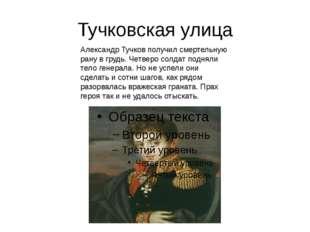 Тучковская улица Александр Тучков получил смертельную рану в грудь. Четверо с