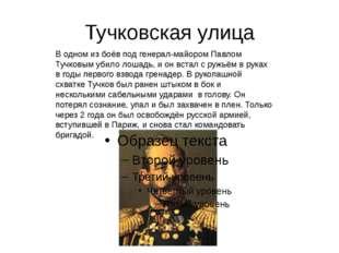 Тучковская улица В одном из боёв под генерал-майором Павлом Тучковым убило ло