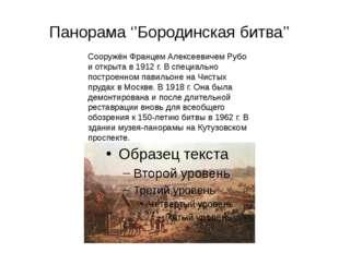 Панорама ''Бородинская битва'' Сооружён Францем Алексеевичем Рубо и открыта в