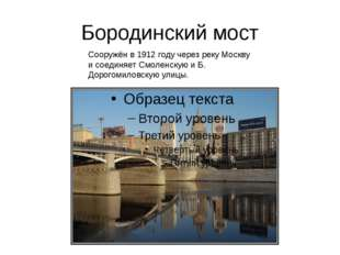 Бородинский мост Сооружён в 1912 году через реку Москву и соединяет Смоленску