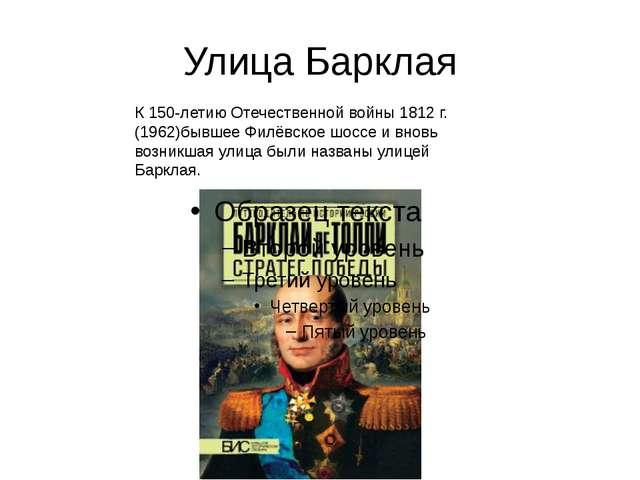 Улица Барклая К 150-летию Отечественной войны 1812 г.(1962)бывшее Филёвское ш...