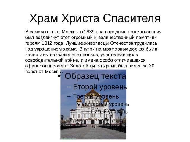 Храм Христа Спасителя В самом центре Москвы в 1839 г.на народные пожертвовани...