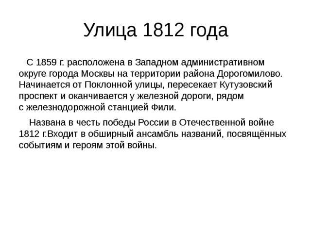 Улица 1812 года  С 1859 г. расположенавЗападном административном округего...
