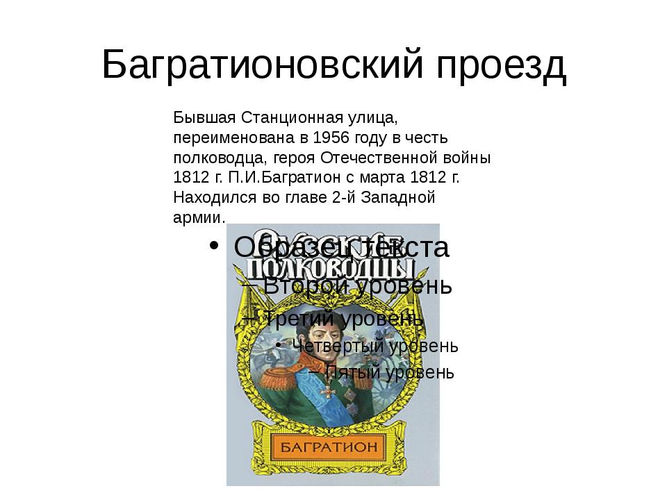 Багратионовский проезд Бывшая Станционная улица, переименована в 1956 году в...