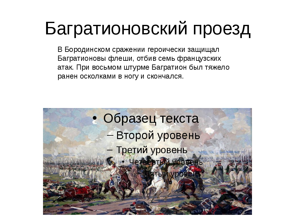 Багратионовский проезд В Бородинском сражении героически защищал Багратионовы...