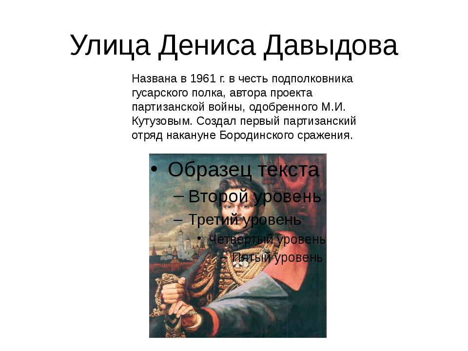 Улица Дениса Давыдова Названа в 1961 г. в честь подполковника гусарского полк...