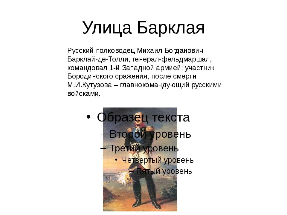 Улица Барклая Русский полководец Михаил Богданович Барклай-де-Толли, генерал-...