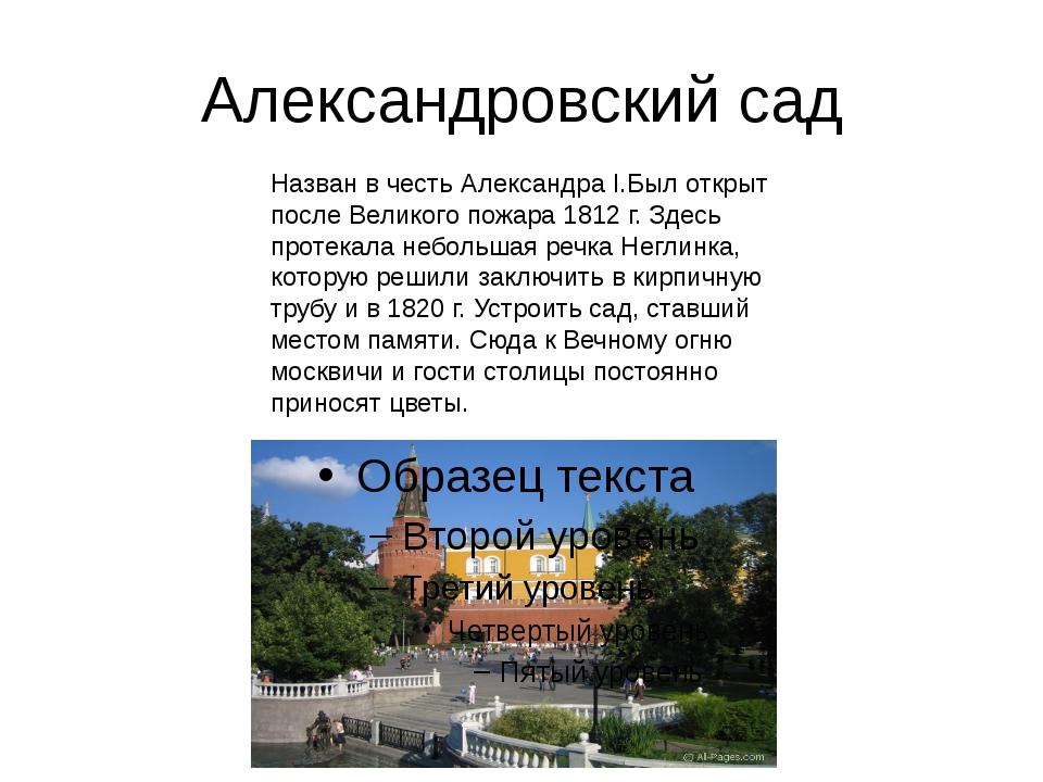 Александровский сад Назван в честь Александра I.Был открыт после Великого пож...