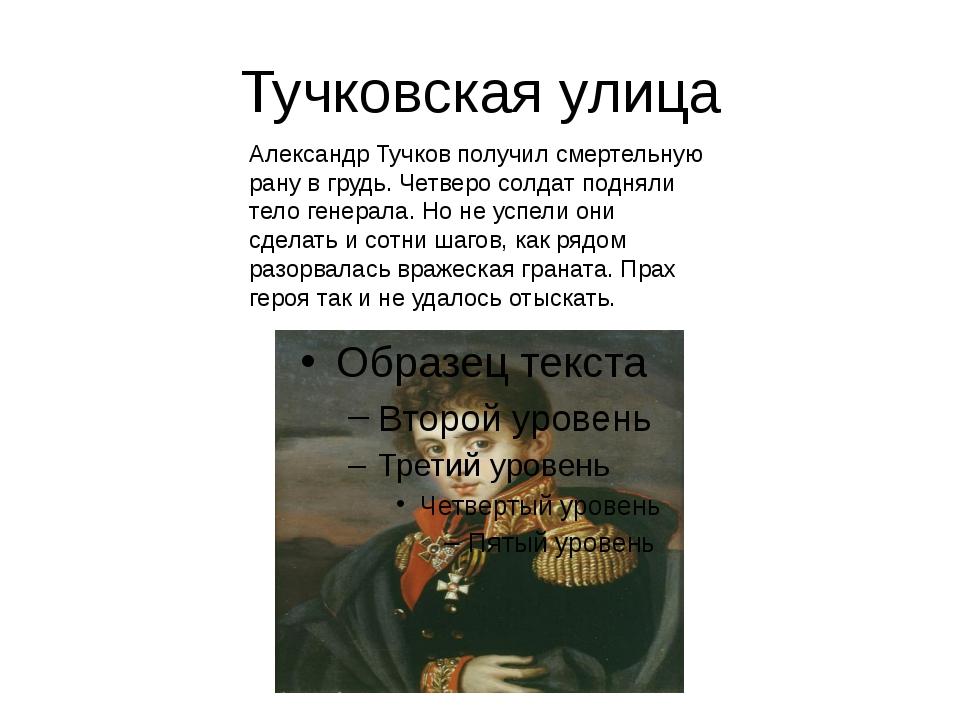 Тучковская улица Александр Тучков получил смертельную рану в грудь. Четверо с...