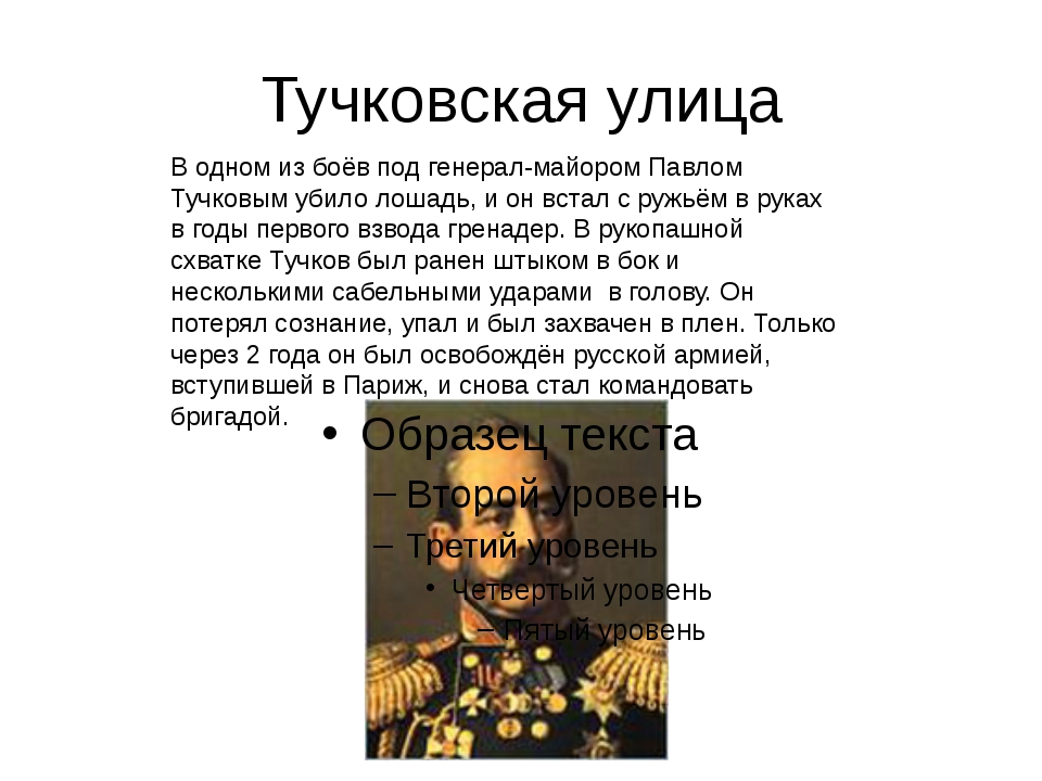 Тучковская улица В одном из боёв под генерал-майором Павлом Тучковым убило ло...