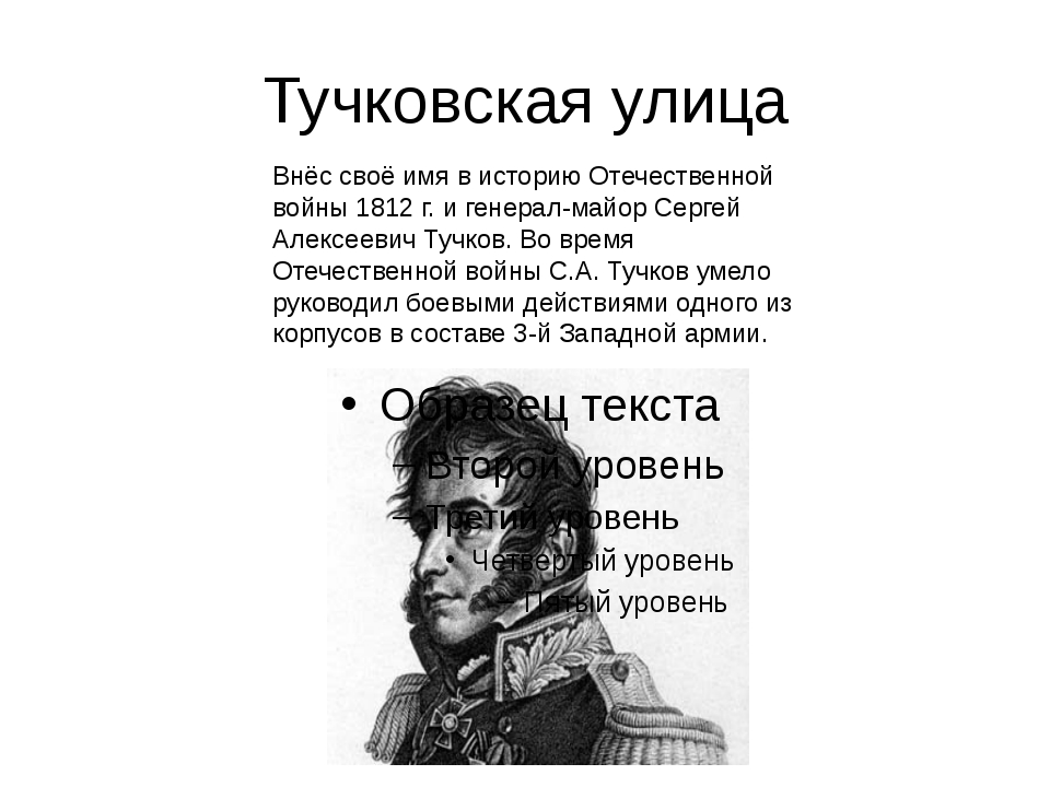 Тучковская улица Внёс своё имя в историю Отечественной войны 1812 г. и генера...