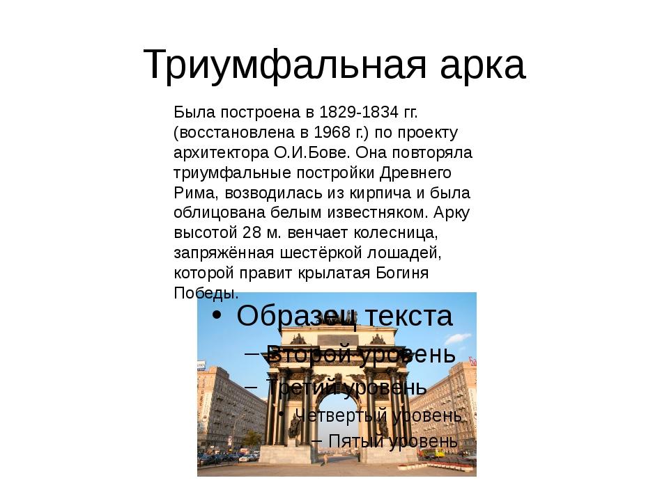 Триумфальная арка Была построена в 1829-1834 гг.(восстановлена в 1968 г.) по...