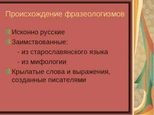 Происхождение фразеологизмов Исконно русские Заимствованные: - из старославян