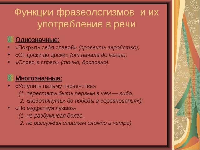 Функции фразеологизмов и их употребление в речи Однозначные: «Покрыть себя сл...