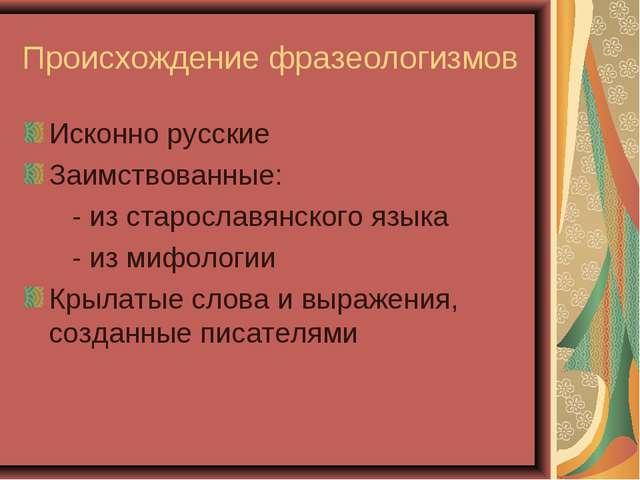 Происхождение фразеологизмов Исконно русские Заимствованные: - из старославян...