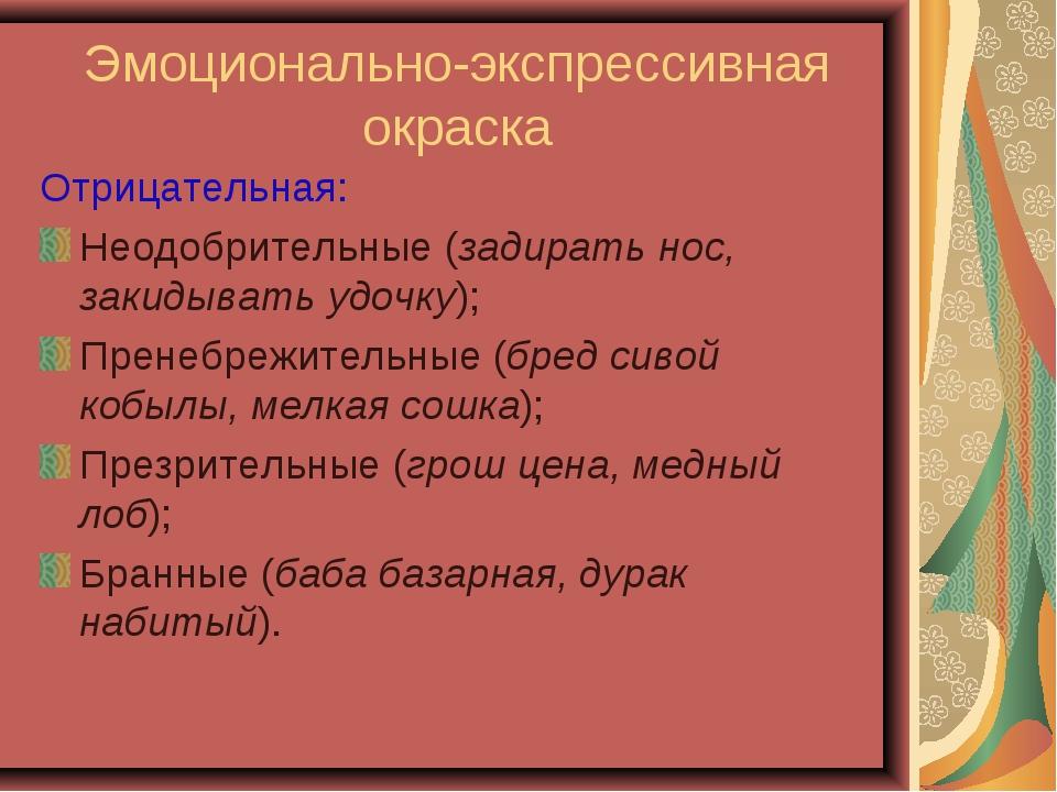 Эмоционально-экспрессивная окраска Отрицательная: Неодобрительные (задирать н...