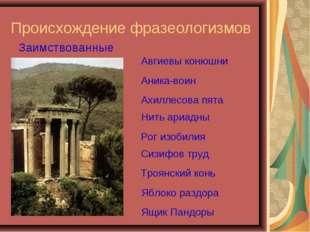 Происхождение фразеологизмов Заимствованные Сизифов труд Ахиллесова пята Аник