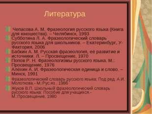 Литература Чепасова А. М. Фразеология русского языка (Книга для юношества). –