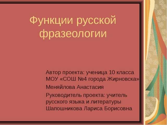 Функции русской фразеологии Автор проекта: ученица 10 класса МОУ «СОШ №4 горо...